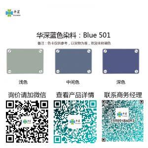 蓝色:华深铝合金/铝材阳极氧化专用环保染料 Blue 501