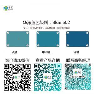 蓝色:华深铝合金/铝材阳极氧化专用环保染料 Blue 502