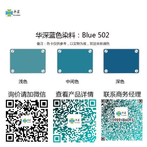 蓝色:华深铝合金/铝材阳极氧化专用环保染料 Blue 502 蓝色阳极氧化染料 蓝色:华深铝合金/铝材阳极氧化专用环保染料Hsjt Blue 502A Blue 502 500x500