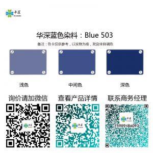 蓝色:华深铝合金/铝材阳极氧化专用环保染料 Blue 503