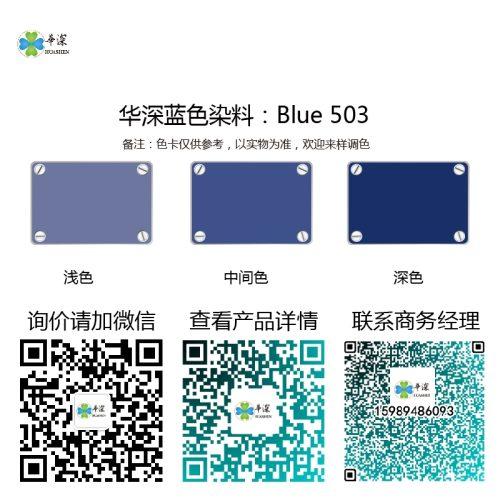 蓝色:华深铝合金/铝材阳极氧化专用环保染料 Blue 503 蓝色阳极氧化染料 蓝色:华深铝合金/铝材阳极氧化专用环保染料Hsjt Blue 503A(541) Blue 503 500x500