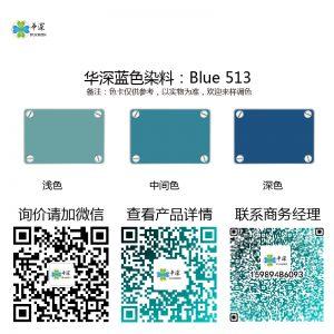 蓝色:华深铝合金/铝材阳极氧化专用环保染料 Blue 513