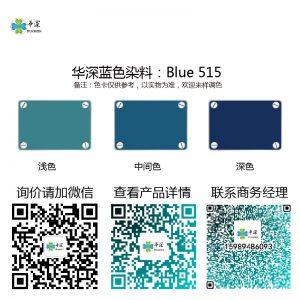 蓝色:华深铝合金/铝材阳极氧化专用环保染料 Blue 515