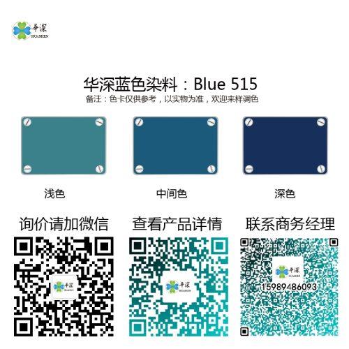 蓝色:华深铝合金/铝材阳极氧化专用环保染料 Blue 515 蓝色阳极氧化染料 蓝色:华深铝合金/铝材阳极氧化专用环保染料 Blue 515 Blue 515 500x500