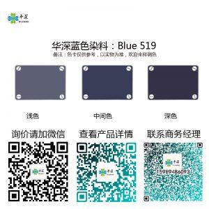 蓝色:华深铝合金/铝材阳极氧化专用环保染料 Blue 519