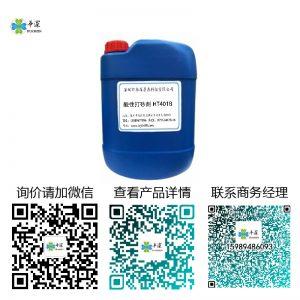 酸性打砂剂HT410B  酸性打砂剂:华深 HT 401B(化学酸性起砂剂/喷砂剂) HT410B da sha ji b