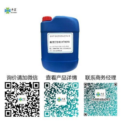 酸性打砂剂HT410B 酸性打砂剂 酸性打砂剂:华深 HT 401B(化学酸性起砂剂/喷砂剂) HT410B da sha ji b
