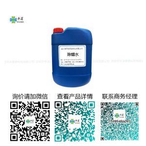 超级除蜡水:高效 环保代替三氯乙烯的铝材去蜡剂