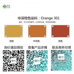 橙色:华深铝合金/铝材阳极氧化专用环保染料 Orange 301