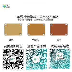 橙色:华深铝合金/铝材阳极氧化专用环保染料 Orange 302