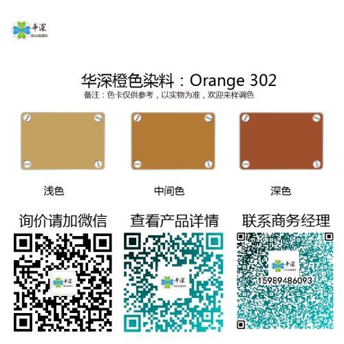 橙色:华深铝合金/铝材阳极氧化专用环保染料 Orange 302 橙色阳极氧化染料 橙色:华深铝合金/铝材阳极氧化专用环保染料Hsjt Orange 302A(312) Orange 302 500x500
