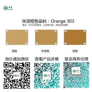 橙色:华深铝合金/铝材阳极氧化专用环保染料 Orange 303