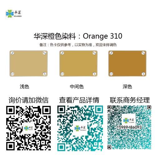 橙色:华深铝合金/铝材阳极氧化专用环保染料 Orange 310