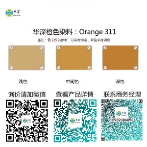 橙色:华深铝合金/铝材阳极氧化专用环保染料 Orange 311