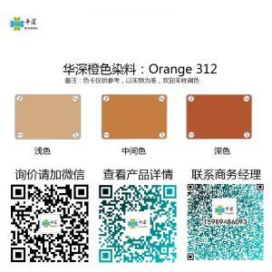 橙色:华深铝合金/铝材阳极氧化专用环保染料 Orange 312