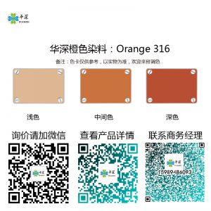橙色:华深铝合金/铝材阳极氧化专用环保染料 Orange 316