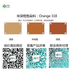 橙色:华深铝合金/铝材阳极氧化专用环保染料 Orange 318