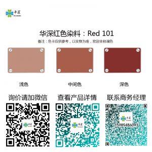 红色:华深铝合金/铝材阳极氧化专用环保染料 Red 101  红色:华深铝合金/铝材阳极氧化专用环保染料Hsjt Red 101A(142) Red 101 300x300