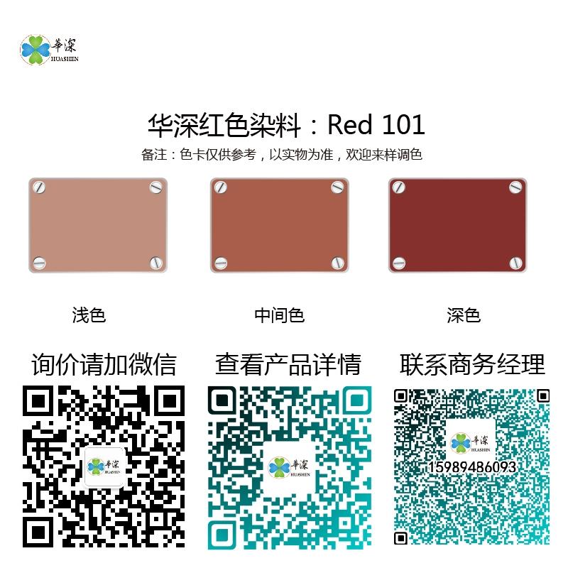 红色:华深铝合金/铝材阳极氧化专用环保染料 Red 101