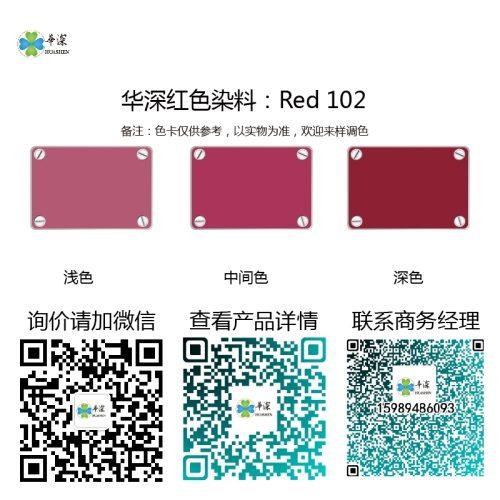 红色:华深铝合金/铝材阳极氧化专用环保染料 Red 102 红色阳极氧化染料 红色:华深铝合金/铝材阳极氧化专用环保染料 Hsjt Red 102A(136) Red 102 500x500