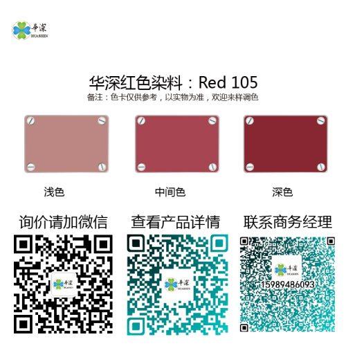红色:华深铝合金/铝材阳极氧化专用环保染料 Red 105 红色阳极氧化染料 红色:华深铝合金/铝材阳极氧化专用环保染料Hsjt Red 105A(138) Red 105 500x500