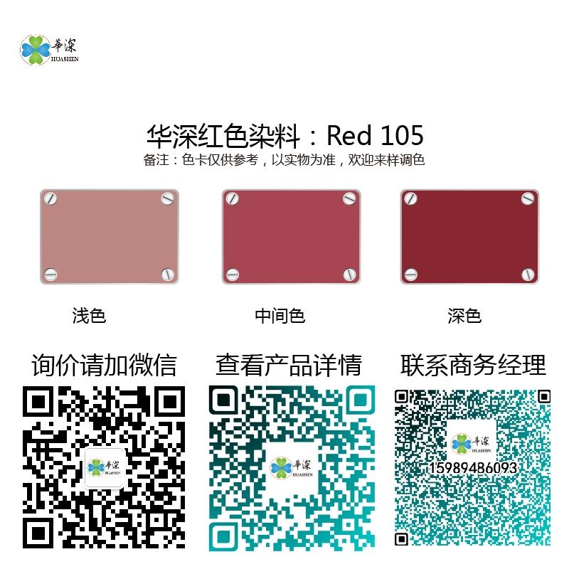 红色:华深铝合金/铝材阳极氧化专用环保染料 Red 105