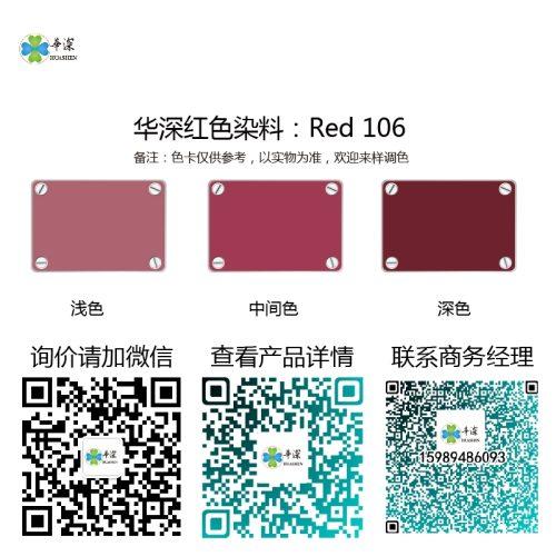 红色:华深铝合金/铝材阳极氧化专用环保染料 Red 106 红色阳极氧化染料 红色:华深铝合金/铝材阳极氧化专用环保染料Hsjt Red 106A Red 106 500x500