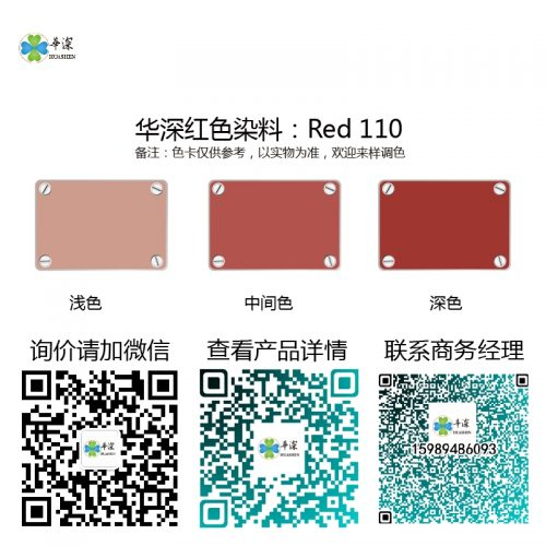 红色:华深铝合金/铝材阳极氧化专用环保染料 Red 110