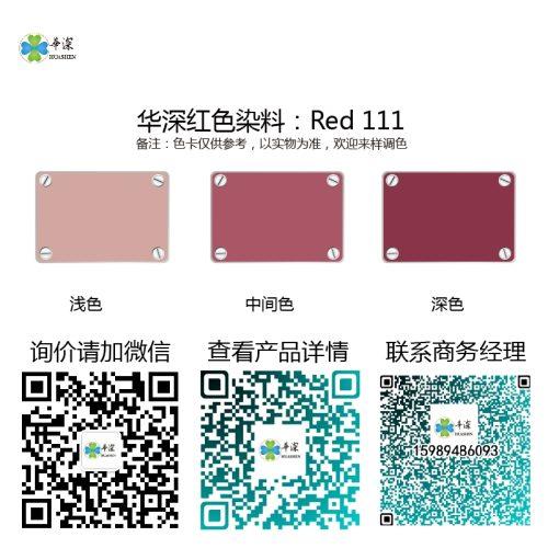 红色:华深铝合金/铝材阳极氧化专用环保染料 Red 111 红色阳极氧化染料 红色:华深铝合金/铝材阳极氧化专用环保染料 Red 111 Red 111 500x500