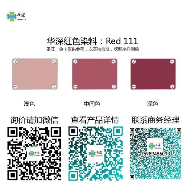 红色:华深铝合金/铝材阳极氧化专用环保染料 Red 111