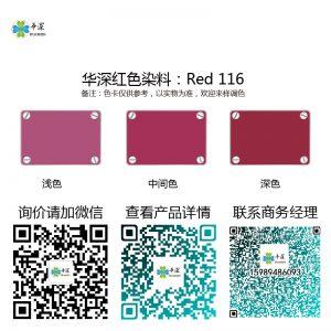 等待产品的图片 红色:华深铝合金/铝材阳极氧化专用环保染料 Red 116