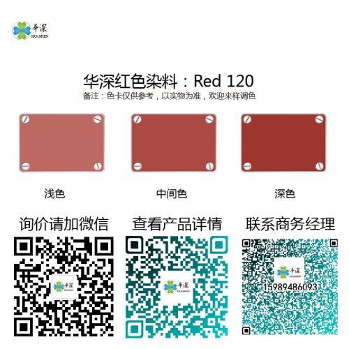 红色:华深铝合金/铝材阳极氧化专用环保染料 Red 120 红色阳极氧化染料 红色:华深铝合金/铝材阳极氧化专用环保染料Hsjt Red 120 Red 120 500x500