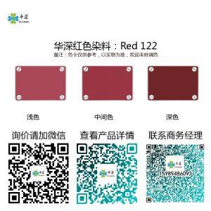 红色:华深铝合金/铝材阳极氧化专用环保染料 Red 122  红色:华深铝合金/铝材阳极氧化专用环保染料Hsjt Red 122 Red 122 300x300
