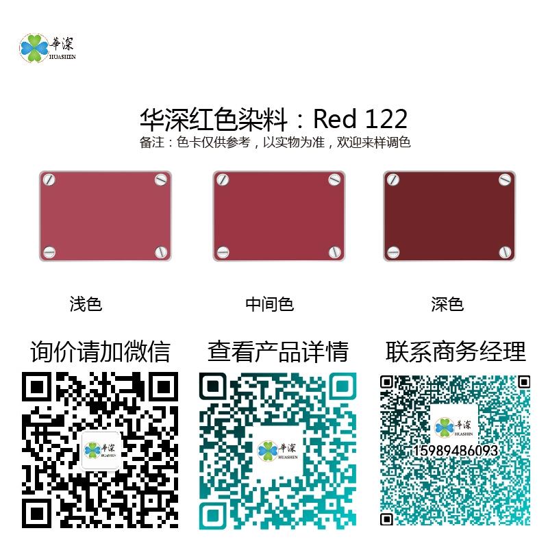 红色:华深铝合金/铝材阳极氧化专用环保染料 Red 122