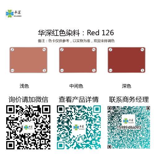红色:华深铝合金/铝材阳极氧化专用环保染料 Red 126 红色阳极氧化染料 红色:华深铝合金/铝材阳极氧化专用环保染料 Red 126 Red 126 500x500