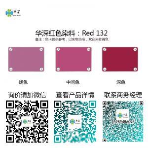 红色:华深铝合金/铝材阳极氧化专用环保染料 Red 132