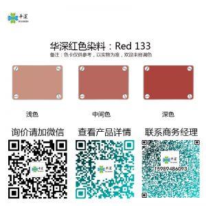 红色:华深铝合金/铝材阳极氧化专用环保染料 Red 133
