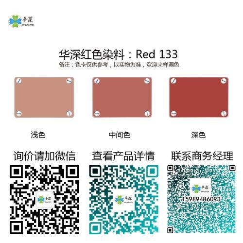红色:华深铝合金/铝材阳极氧化专用环保染料 Red 133 红色阳极氧化染料 红色:华深铝合金/铝材阳极氧化专用环保染料 Red 133 Red 133 500x500