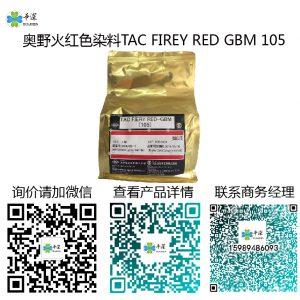 火红色:奥野铝合金/铝材阳极氧化进口高端环保染料 TAC FIREY RED GBM 105