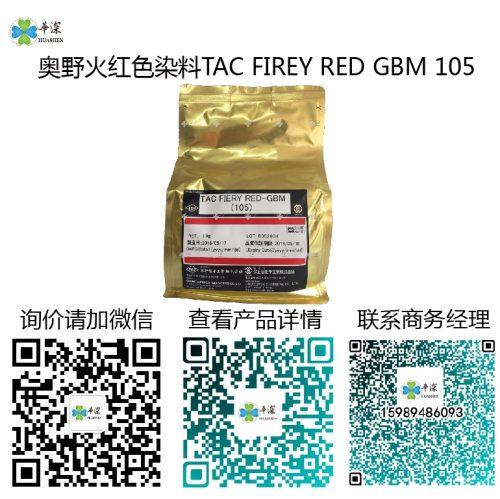 火红色:奥野铝合金/铝材阳极氧化进口高端环保染料 TAC FIREY RED GBM 105 奥野火红色染料 tac firey red gbm 105 火红色:奥野铝合金/铝材阳极氧化进口高端环保染料 TAC FIREY RED GBM 105 TAC FIREY RED GBM 105 500x499