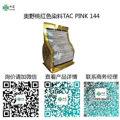 桃红色:奥野铝合金/铝材阳极氧化进口高端环保染料 TAC PINK 144 奥野桃红色染料tac pink 144 桃红色:奥野铝合金/铝材阳极氧化进口高端环保染料 TAC PINK 144 TAC PINK 144 500x499
