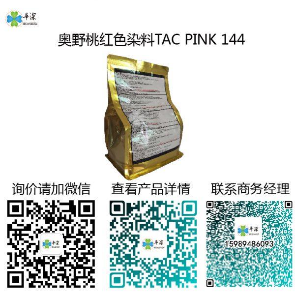 桃红色:奥野铝合金/铝材阳极氧化进口高端环保染料 TAC PINK 144