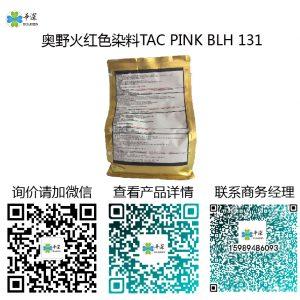粉红色:奥野铝合金/铝材阳极氧化进口高端环保染料 TAC PINK BLH 131