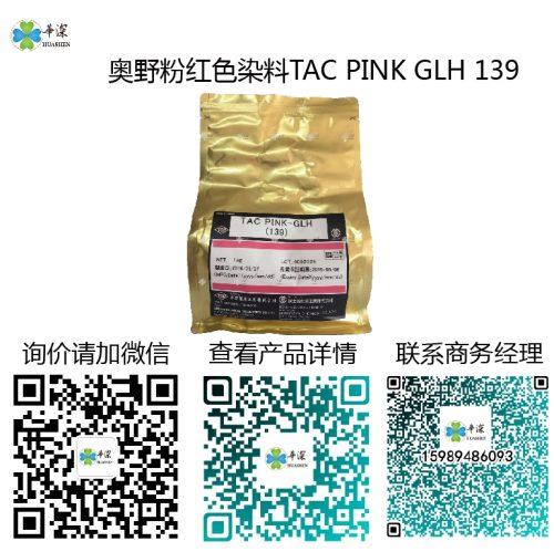 粉红色:奥野铝合金/铝材阳极氧化进口高端环保染料 TAC PINK GLH 139 奥野粉红色染料tac pink glh 139 粉红色:奥野铝合金/铝材阳极氧化进口高端环保染料 TAC PINK GLH 139 TAC PINK GLH 139 500x499