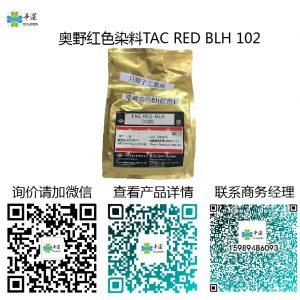 红色:奥野铝合金/铝材阳极氧化进口高端环保染料 TAC RED BLH 102