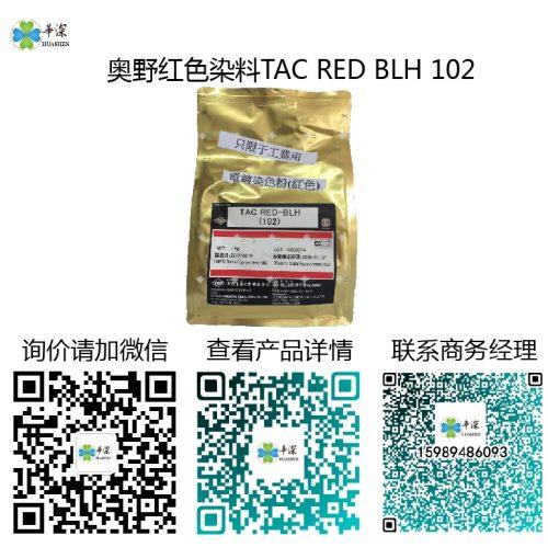 红色:奥野铝合金/铝材阳极氧化进口高端环保染料 TAC RED BLH 102 奥野红色染料 tac red blh 102 红色:奥野铝合金/铝材阳极氧化进口高端环保染料 TAC RED BLH 102 TAC RED BLH 102 500x499