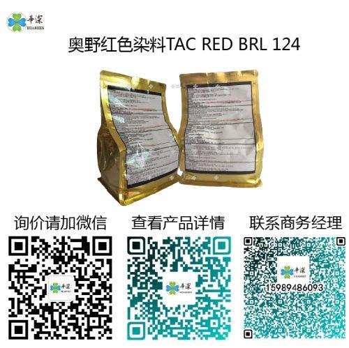 红色:奥野铝合金/铝材阳极氧化进口高端环保染料 TAC RED BRL 124 奥野红色染料 tac red brl 124 红色:奥野铝合金/铝材阳极氧化进口高端环保染料 TAC RED BRL 124 TAC RED BRL 124 500x499