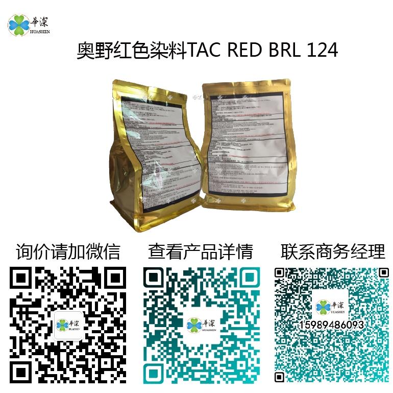 红色:奥野铝合金/铝材阳极氧化进口高端环保染料 TAC RED BRL 124