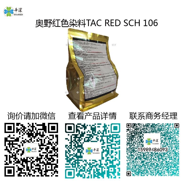 红色:奥野铝合金/铝材阳极氧化进口高端环保染料 TAC RED SCH 106
