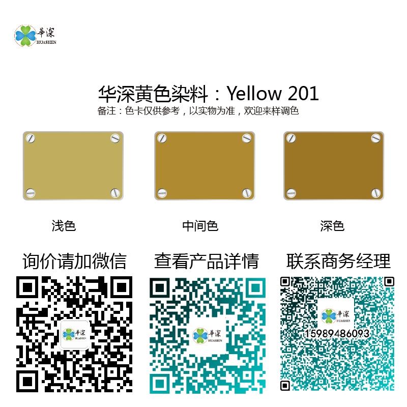 黄色:华深铝合金/铝材阳极氧化专用环保染料 Yellow 201